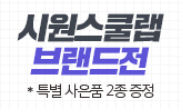 시원스쿨랩 브랜드전 이벤트(행사도서 구매 시 L홀더, 메모지 증정)