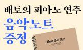 <배토의 피아노 연주> 출간이벤트 (행사도서 구매 시 음악노트 증정 )