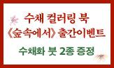 <숲속에서:수채 컬러링북> 출간이벤트 (행사도서 구매 시 수채화 붓 증정 )