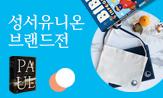 성서유니온 브랜드전(행사도서 5만원 이상 구매 시 미니 크로스 에코백 증정)