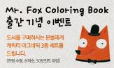 『MR. FOX Coloring Book: 빨간 여우 미스터 팍스와 친구들』(캐릭터 마그네틱 3종 세트 증정(추가결제시))