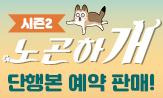 「노곤하개」시즌 2 예약판매 이벤트(시즌 2 세트 구매 시 사진첩 & 스티커 증정)