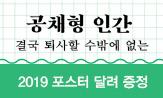<공채형 인간> 출간이벤트 (행사도서 구매 시 포스터 달력 증정 )