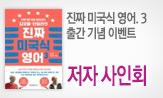 <김영철 타일러의 진짜 미국식 영어> 출간 기념 사인회(사인회 개최)