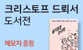 크리스토프 드뢰서 도서 브랜드전(행사 도서 구매 시 슬기로운 논리학 메모지 증정)