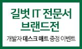 길벗 IT 전문서 대표도서 브랜드전(행사 도서 구매 시 개발자 데스크 매트 증정)