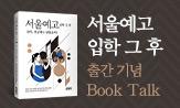서울예고 입학 그 후 저자들과 함께하는 북토크 이벤트(신청하기 신청 시 북토크 초대)