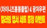 <차이니즈 봉봉클럽4 광저우편> 출간이벤트(행사도서 구매 시 컬러링 엽서 세트 증정 )