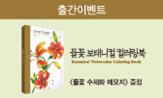 <들꽃 보태니컬 컬러링북> 출간이벤트 (행사도서 구매 시 들꽃 수채화 메모지 증정 )