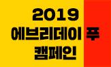2019 에브리데이 푸 캠페인 (행사도서 만원 이상 구매 시 꿀명언 카드 증정 )