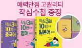 외국어 공부 싫어병 돋을 땐 작심3일 10번으로 끝내기(행사도서 구매 시 수첩 증정)