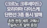 <모리야마 다이스케 단편선 3종> 예약판매 이벤트 (행사도서 초판 한정 세트 구매 시 일러스트 달력 증정 )