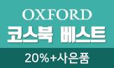 [이퍼블릭] 옥스포드 코스북 베스트(볼펜메모함 증정(10만원 이상))