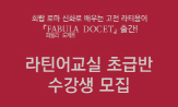 <FABULA DOCET> 강연 이벤트(강연회 개)