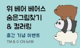 <위 베어 베어스 숨은그림찾기&컬러링> 출간이벤트 (행사도서 구매 시 젤펜 증정 )