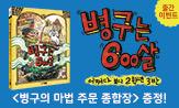 <병구는 600살> 출간 이벤트(행사도서 구매 시 종합장 증정)