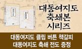 대동여지도 축쇄본 시리즈 출간 이벤트(행사도서 구매 시 축쇄 전도, 책갈피 증정)