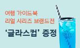 리얼 시리즈 브랜드전(행사도서 구매 시 글라스컵 증정)
