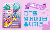 핑크퐁 모음전(행사 도서 할인)