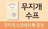 <무지개 수프> 출간 이벤트(행사도서 구매 시 스크래치 북 증정)