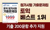 YBM 토익 브랜드전(행사도서 구매 시 기출문제, 학습자료 증정)
