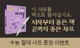 신학기 기념 수능 절대 샤프 증정 이벤트(행사 도서 구매 시 샤프 증정)