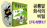 공룡알 화석의 비밀 교보문고 단독 이벤트(행사도서 구매 시 공룡알 키우기 증정)