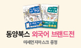 동양북스 외국어 브랜드전(행사도서 구매 시 미세먼지 마스크 증정)