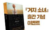 <거지소녀> 출간 이벤트(행사도서 구매 시 연하장 증정)