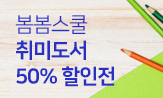 [봄봄스쿨] 취미도서 할인전(기간한정, 50% 할인!)