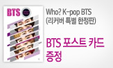 <Who? k-pop BTS 리커버 특별 한정판> 출간 이벤트(포토리뷰 추첨 10명 'BTS 포스트 카드' 증정)