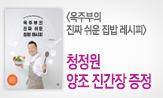 옥주부의 진짜 쉬운 집밥 레시피 예약판매 이벤트(행사도서 구매시 진간장 증정)
