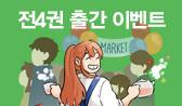 <도시소녀 귀농기> 출간이벤트 (행사도서 구매 시 그립엽서 세트 증정 )