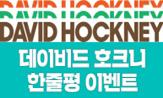 데이비드 호크니 전시회 기념 이벤트(전시회 관람 이유, 기대평 작성 시 10명 전시회 초청 )