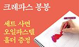 <크레파스 봉봉 아티스트 에디션> 출간이벤트 (행사도서 구매 시 오일파스텔 홀더 증정 )