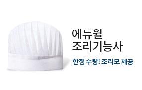 에듀윌 조리기능사