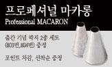 <프로페셔널 마카롱> 출간이벤트 (행사도서 구매 시 803번, 804번 깍지 증정 )