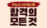 2019 에듀윌 한국사능력검정시험 합격의 모든 것 행사도서 구매 시 문화재 끝장노트, 포스트잇 증정