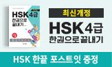 <HSK 한 권으로 끝내기 4급 개정판> 출간 기념 이벤트(행사도서 구매 시 포스트잇 증정)