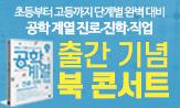 <공학계열 진로.진학.직업> 출간 기념 북 콘서트 이벤트(북 콘서트 개최)