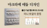 <마크라메 매듭 디자인> 출간 이벤트(행사도서 구매 시 미니 옷걸이 증정)