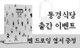 <동경식당> 출간 이벤트(행사도서 구매 시 엽서 세트 증정)