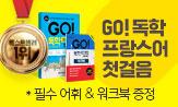 <GO!독학 프랑스어 첫걸음> 사은품 증정 이벤트(행사도서 구매 시 어휘&워크북 증정)