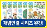 비아북 개념연결시리즈 완간 기념 이벤트(행사도서 3만원 구매시 <수학연습장> 증정)
