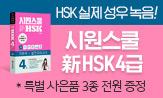『시원스쿨 신 HSK 4급』 출간 이벤트(2B 샤프 / 스톱 워치 증정(추가결제시))