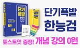 단기폭발 한국사능력검정시험 무료강의 완강 기념 구매이벤트(행사도서 구매 시 포스트잇 증)
