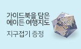 에이든 여행지도 8종 사은품 이벤트(행사도서 구매 시 20면체 지구접기 증정)