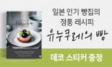 <유누쿠레의 빵> 출간 기념 이벤트(행사도서구매시 데코 스티커 증정)
