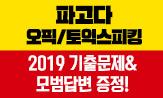 [파고다] 오픽/토스 2019 기출문제 이벤트(2019 기출문제-모범답변 소책자 증정(추가결제시) )