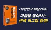 <대한민국 부당거래> 도서구매시 종이컵모양 변색 머그 증정 이벤트(행사 도서 구매시 머그컵 증정)
